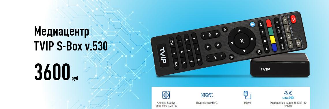 Медиацентр TVIP S-Box v.530